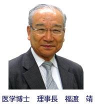 医学博士 理事長 福渡 靖